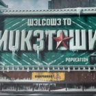 Call of Duty: Black Ops 4 - Nuketown